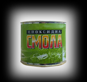 Епоксидна смола 0.400 кг
